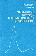 Машинные методы математических вычислений