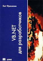 VB.NET для разработчиков