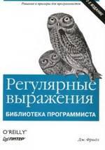 Регулярные выражения, 2-ое издание