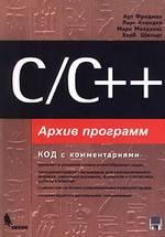 C/C++. Архив программ. Код с комментариями