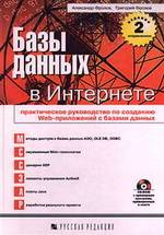 Базы данных в Интернете, 2-издание