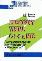 Microsoft Visual C++ и MFC. Программирование для Windows 95 и Windows NT