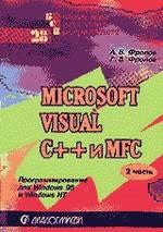 Microsoft Visual C++ и MFC. Часть 2. Программирование для Windows 95 и Windows NT