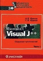 Microsoft Visual J++. Создание приложений и аплетов на языке Java. Часть 1
