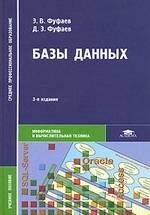 Базы данных. Учебное пособие, 3-е издание