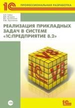 Реализация прикладных задач в системе 1С:Предприятие 8.2