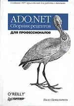ADO.NET. Сборник рецептов