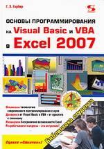 Основы программирования на Visual Basic и VBA в Excel 2007