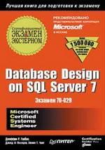 Проектирование баз данных на SQL Server 7