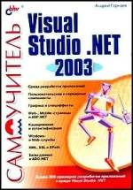 Самоучитель Visual Studio .NET 0003