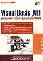 Visual Basic .NET: разработка приложений