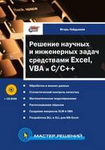 Решение научных и инженерных задач средствами Excel, VBA и C/C++