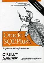 Oracle SQL Plus. Карманный справочник, 2-издание