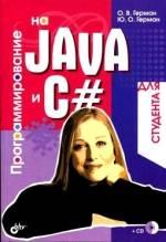 Программирование на Java и С# для студента
