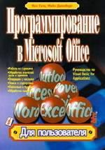 Программирование в Microsoft Office. Руководство по Visual Basic for Applications