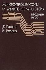 Микропроцессоры и микрокомпьютеры