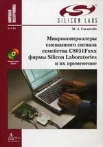 Микроконтроллеры смешанного сигнала C8051Fxxx фирмы Silicon Laboratories и их применение. Руководство пользователя
