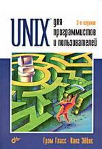 Unix для программистов и пользователей