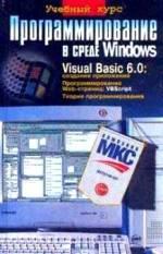 Программирование в среде Windows