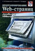 Программирование Web-страниц