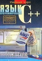Язык программирования C++. Учебный курс