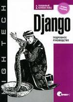 Django. Подробное руководство, 2-е издание