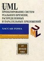 UML. Проектирование систем реального времени, распределенных и параллельных приложений, 2-е издание