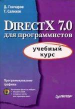 DirectX 7.0 для программистов