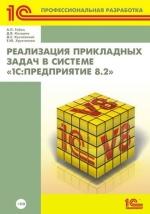Технологии интеграции 1С:Предприятия 8.2