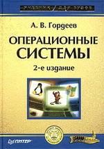 Операционные системы, 2-ое издание