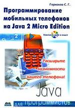 Программирование мобильных телефонов на Java 2 Micro Edition