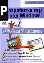 Разработка игр под Windows в XNA Game Studio Express