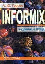 Введение в СУБД Informix