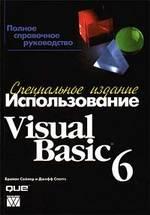 Использование Visual C++ 6. Специальное издание