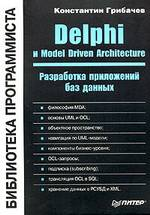 Delphi и Model Driven Architecture. Разработка приложений баз данных