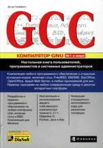 GCC: Настольная книга пользователей, программистов и системных администраторов
