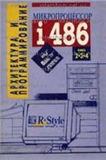 Микропроцессор i486. Архитектура и программирование. Книга 2,3,4