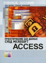 Проектирование баз данных. СУБД Microsoft Access. Учебное пособие