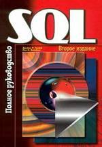 SQL. Полное руководство, 2-изд