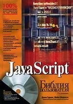 JavaScript. Библия пользователя