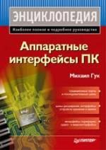 Аппаратные интерфейсы ПК. Энциклопедия