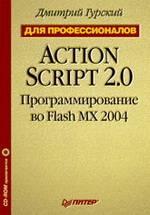 ActionScript 2: программирование во Flash MX 2004
