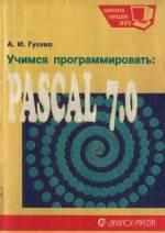Учимся программировать: Pascal 7.0, 2-е издание