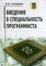 Введение в специальность программиста, 2-ое издание