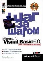 Microsoft Visual Basic 6.0 для профессионалов. Шаг за шагом