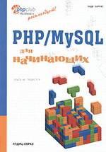 PHP/MySQL для начинающих