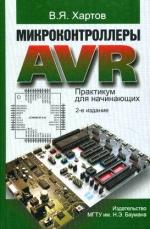 Микроконтроллеры AVR. Практикум для начинающих, 2-е издание