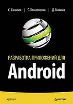 приложение для андроид книги - фото 6