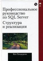 Профессиональное руководство по SQL Server. Структура и реализация