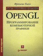OpenGL. Программирование компьютерной графики. Для профессионалов